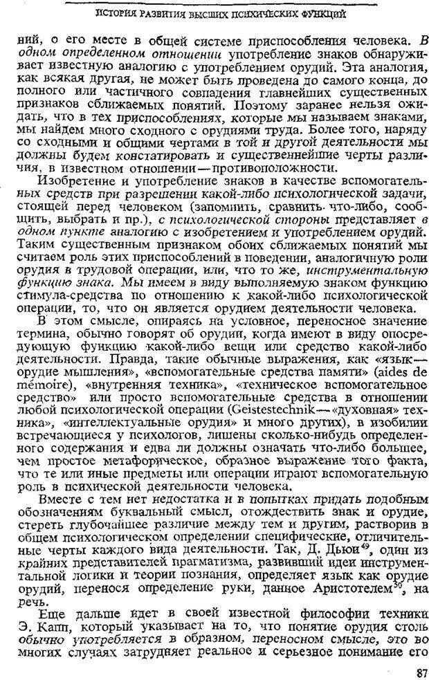 PDF. Том 3. Проблемы развития психики. Выготский Л. С. Страница 85. Читать онлайн