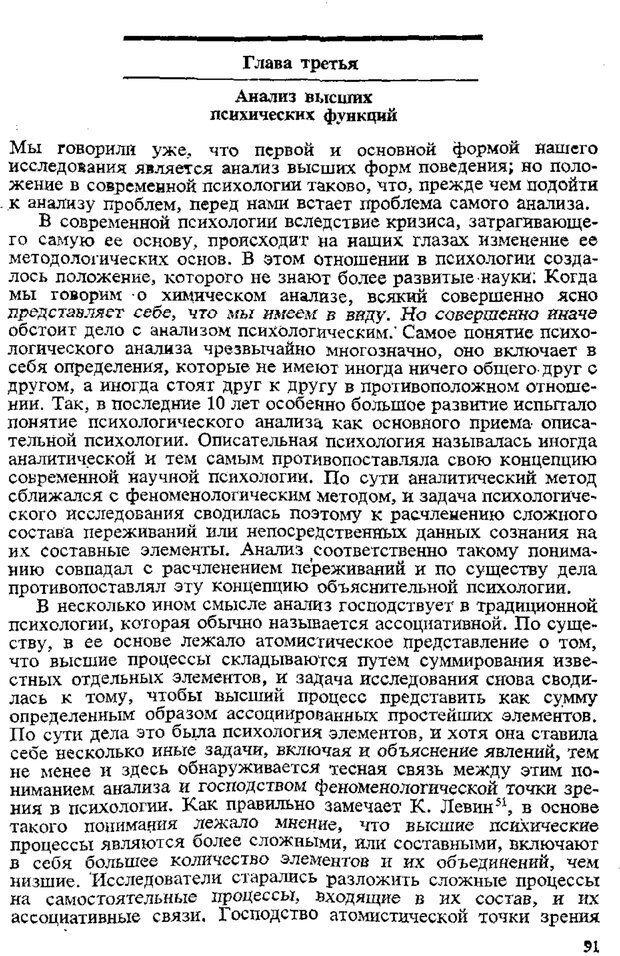 PDF. Том 3. Проблемы развития психики. Выготский Л. С. Страница 89. Читать онлайн