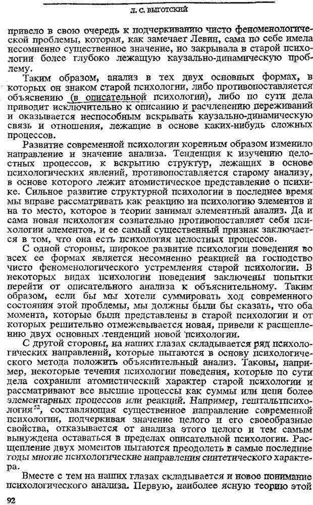 PDF. Том 3. Проблемы развития психики. Выготский Л. С. Страница 90. Читать онлайн