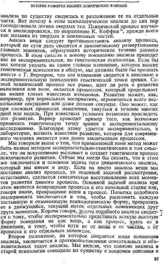PDF. Том 3. Проблемы развития психики. Выготский Л. С. Страница 93. Читать онлайн