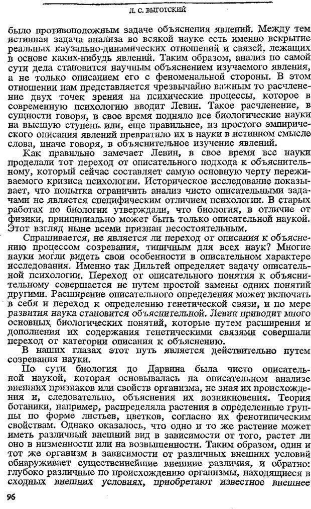 PDF. Том 3. Проблемы развития психики. Выготский Л. С. Страница 94. Читать онлайн