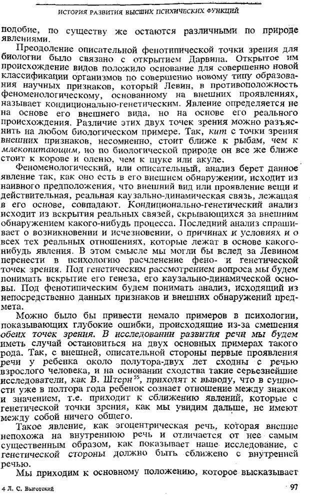 PDF. Том 3. Проблемы развития психики. Выготский Л. С. Страница 95. Читать онлайн