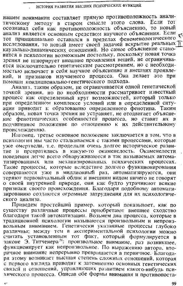 PDF. Том 3. Проблемы развития психики. Выготский Л. С. Страница 97. Читать онлайн