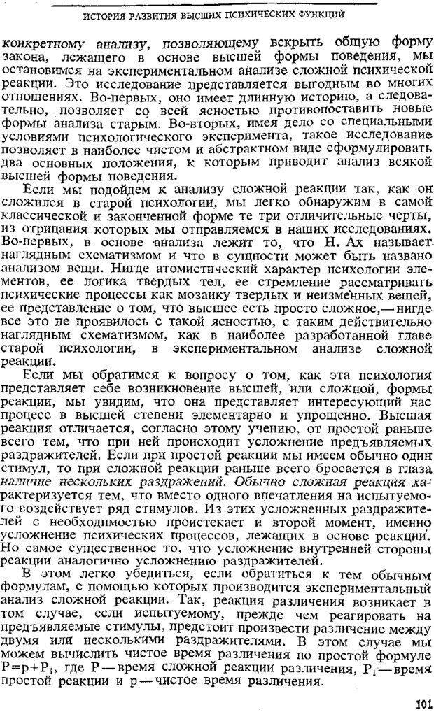 PDF. Том 3. Проблемы развития психики. Выготский Л. С. Страница 99. Читать онлайн