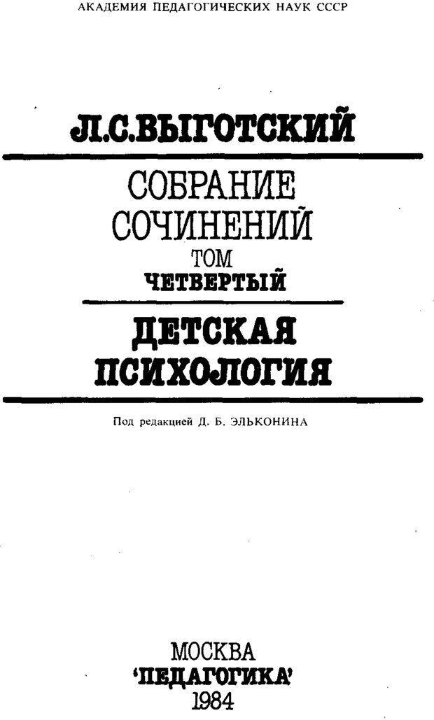 PDF. Том 4. Детская психология. Выготский Л. С. Страница 1. Читать онлайн