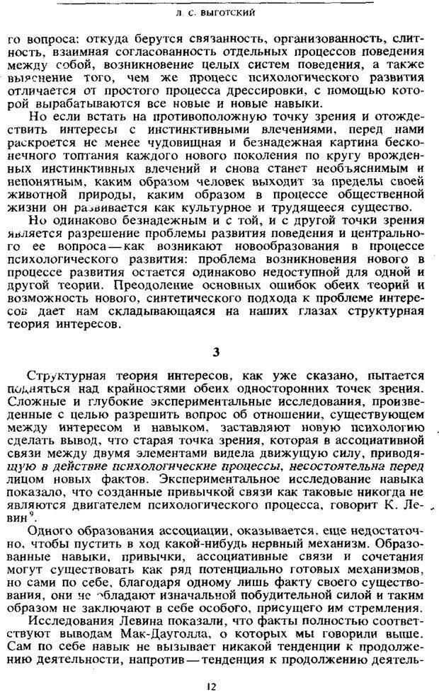 PDF. Том 4. Детская психология. Выготский Л. С. Страница 10. Читать онлайн