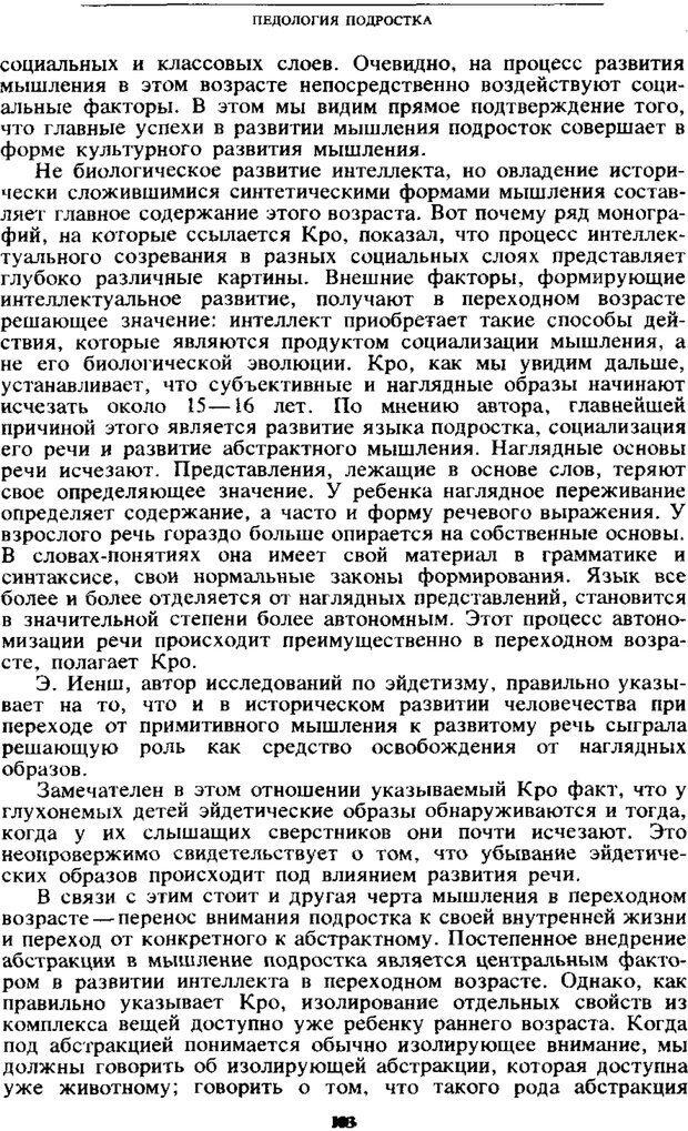 PDF. Том 4. Детская психология. Выготский Л. С. Страница 101. Читать онлайн