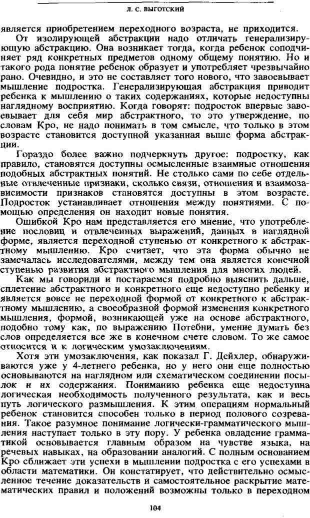 PDF. Том 4. Детская психология. Выготский Л. С. Страница 102. Читать онлайн