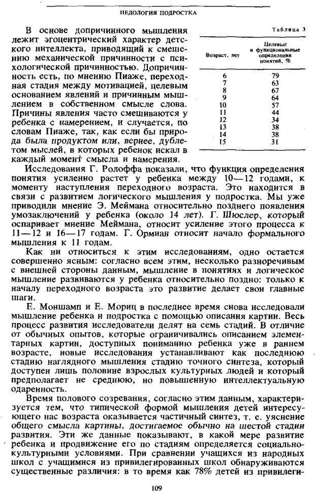PDF. Том 4. Детская психология. Выготский Л. С. Страница 107. Читать онлайн