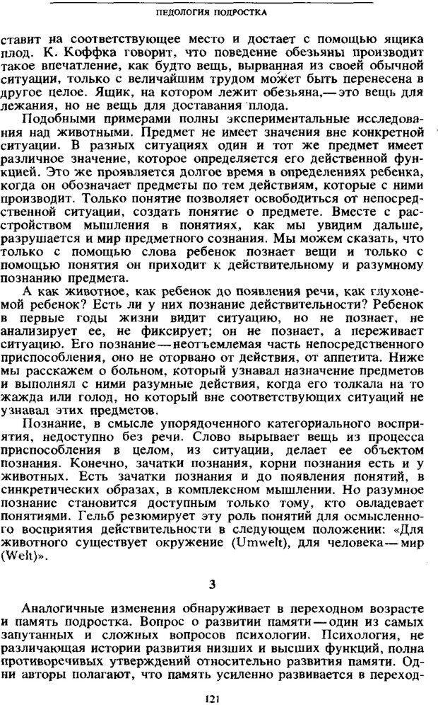 PDF. Том 4. Детская психология. Выготский Л. С. Страница 119. Читать онлайн