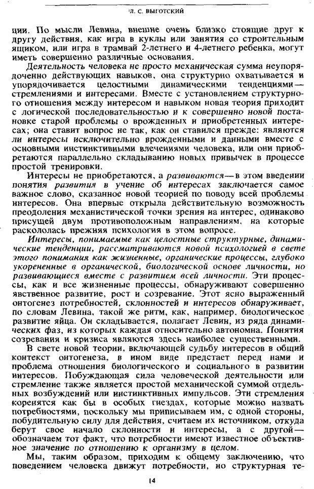 PDF. Том 4. Детская психология. Выготский Л. С. Страница 12. Читать онлайн