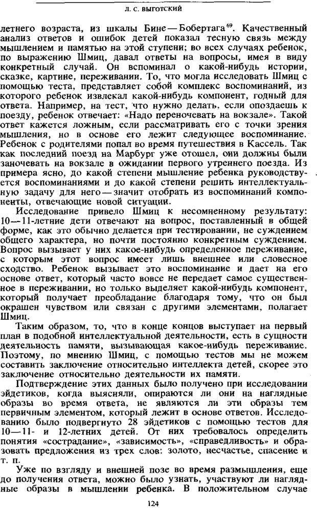 PDF. Том 4. Детская психология. Выготский Л. С. Страница 122. Читать онлайн