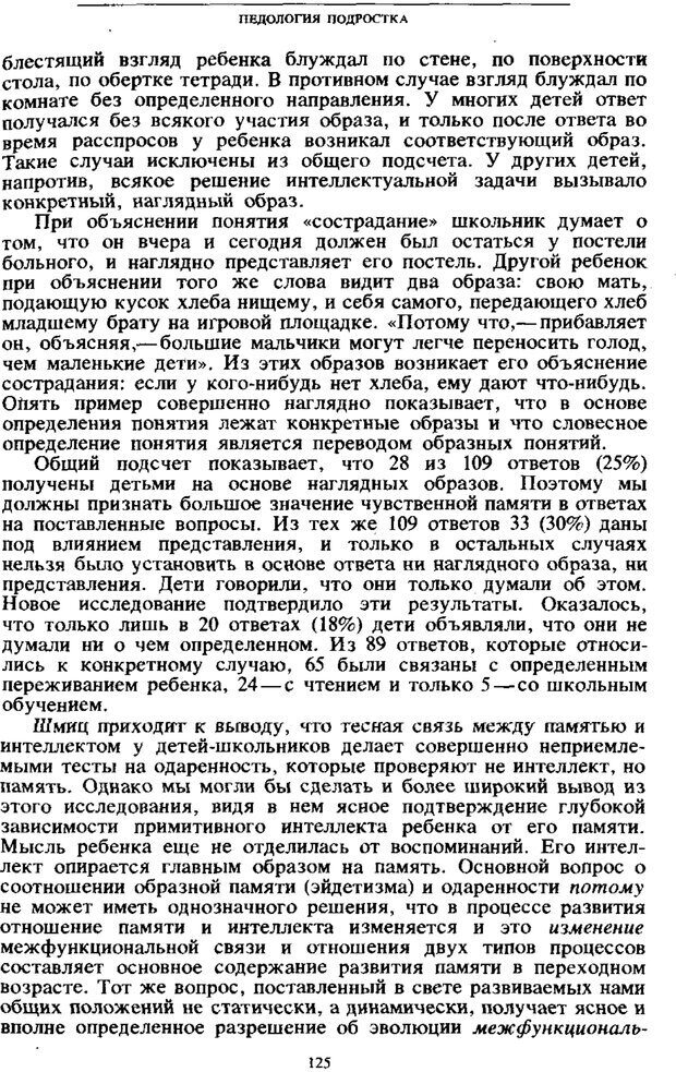 PDF. Том 4. Детская психология. Выготский Л. С. Страница 123. Читать онлайн