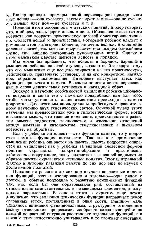 PDF. Том 4. Детская психология. Выготский Л. С. Страница 127. Читать онлайн