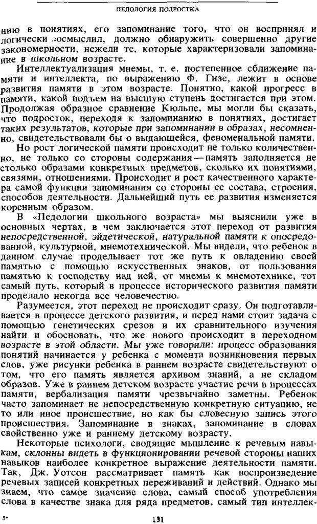 PDF. Том 4. Детская психология. Выготский Л. С. Страница 129. Читать онлайн