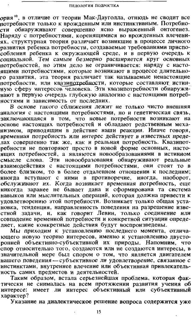 PDF. Том 4. Детская психология. Выготский Л. С. Страница 13. Читать онлайн