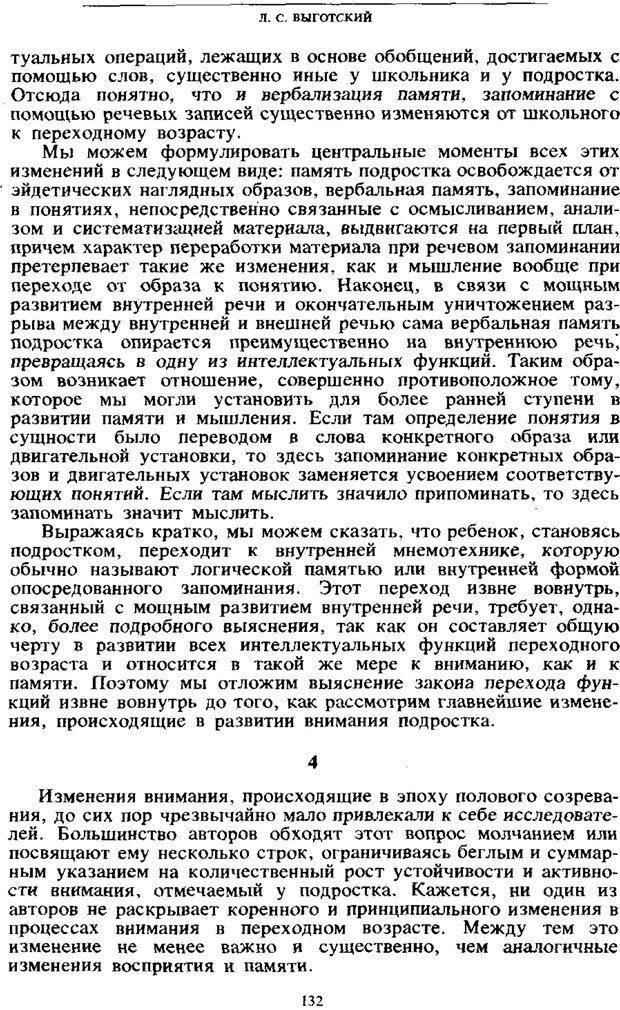 PDF. Том 4. Детская психология. Выготский Л. С. Страница 130. Читать онлайн