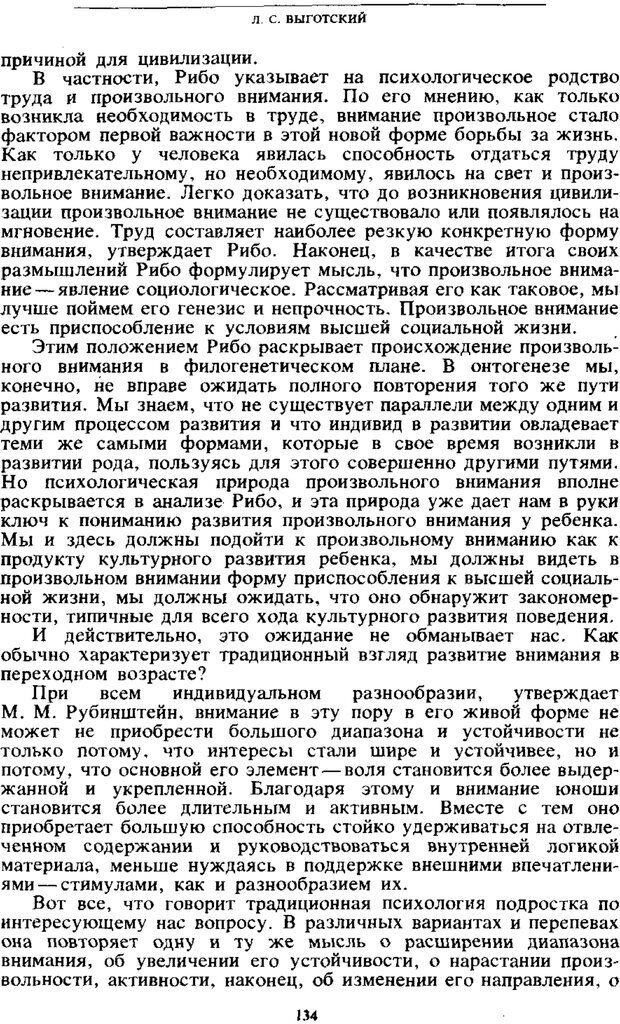 PDF. Том 4. Детская психология. Выготский Л. С. Страница 132. Читать онлайн