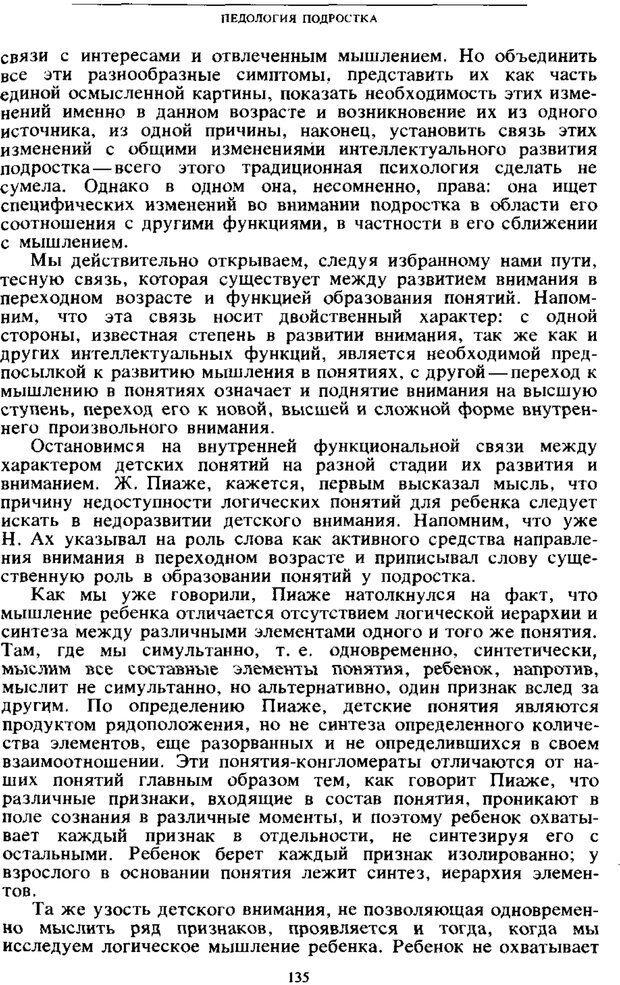 PDF. Том 4. Детская психология. Выготский Л. С. Страница 133. Читать онлайн