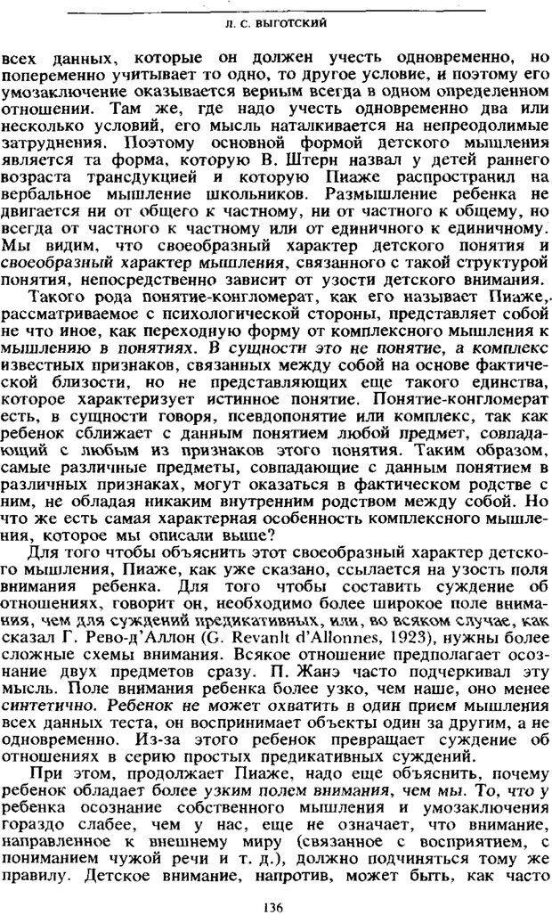 PDF. Том 4. Детская психология. Выготский Л. С. Страница 134. Читать онлайн
