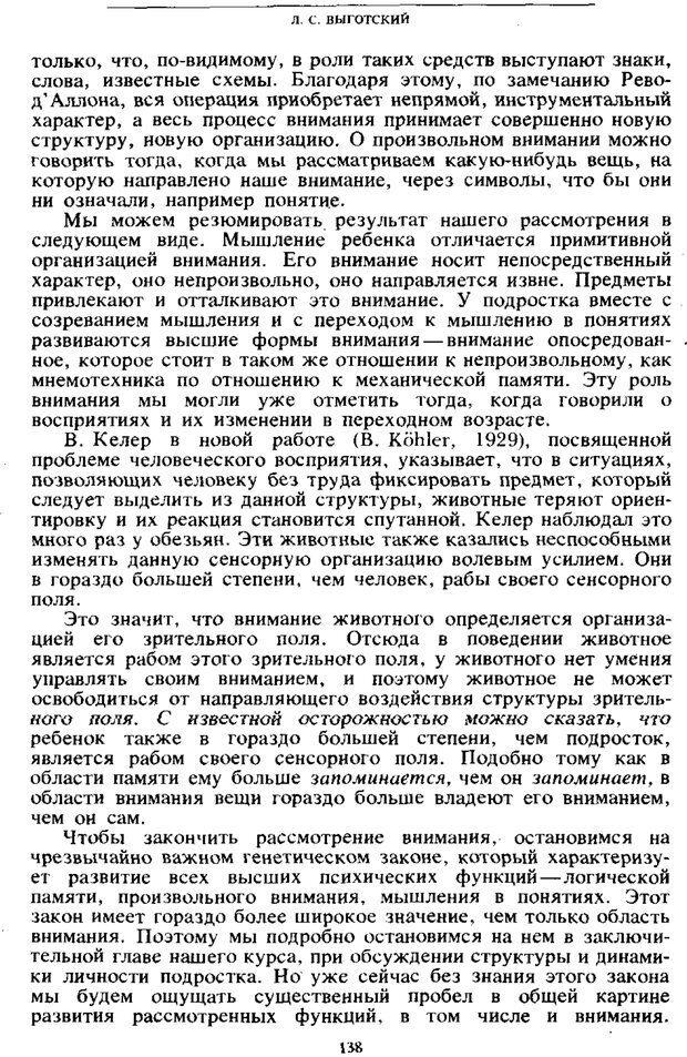 PDF. Том 4. Детская психология. Выготский Л. С. Страница 136. Читать онлайн