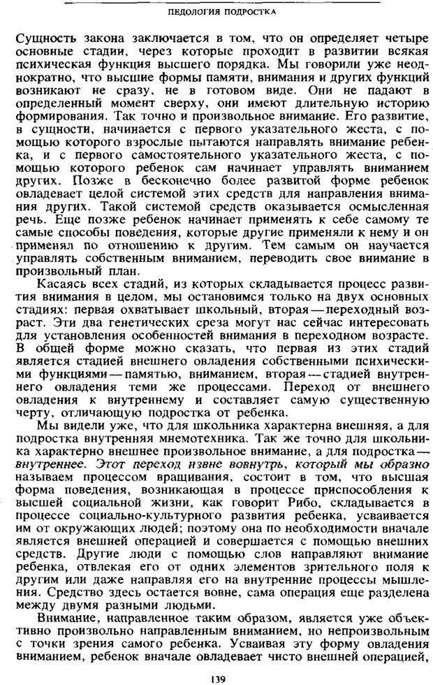 PDF. Том 4. Детская психология. Выготский Л. С. Страница 137. Читать онлайн