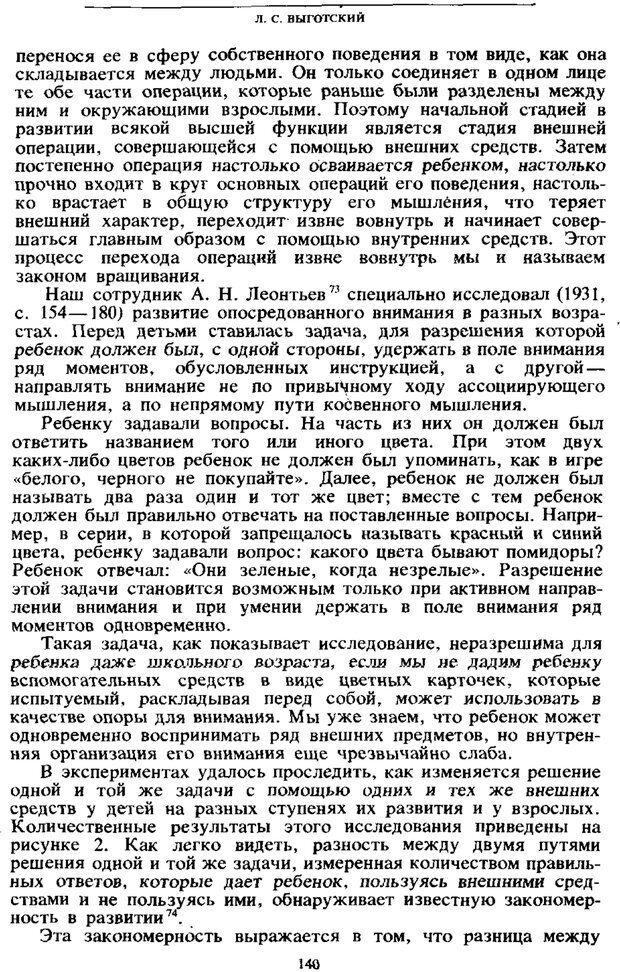 PDF. Том 4. Детская психология. Выготский Л. С. Страница 138. Читать онлайн