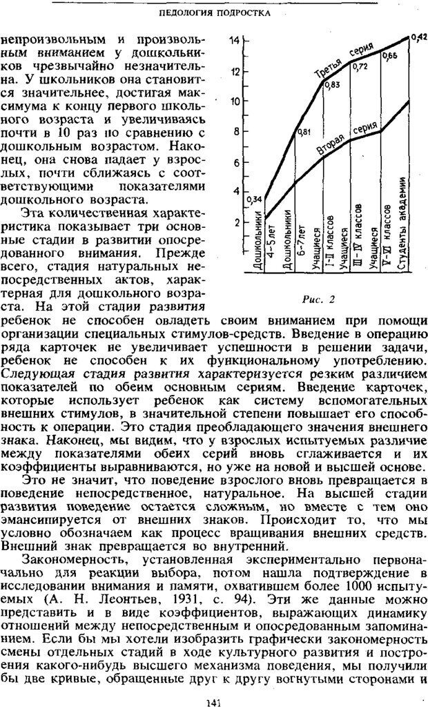 PDF. Том 4. Детская психология. Выготский Л. С. Страница 139. Читать онлайн
