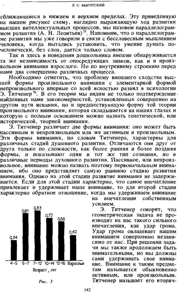 PDF. Том 4. Детская психология. Выготский Л. С. Страница 140. Читать онлайн