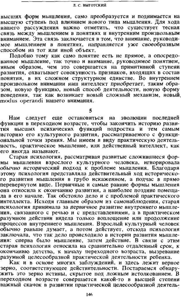PDF. Том 4. Детская психология. Выготский Л. С. Страница 144. Читать онлайн