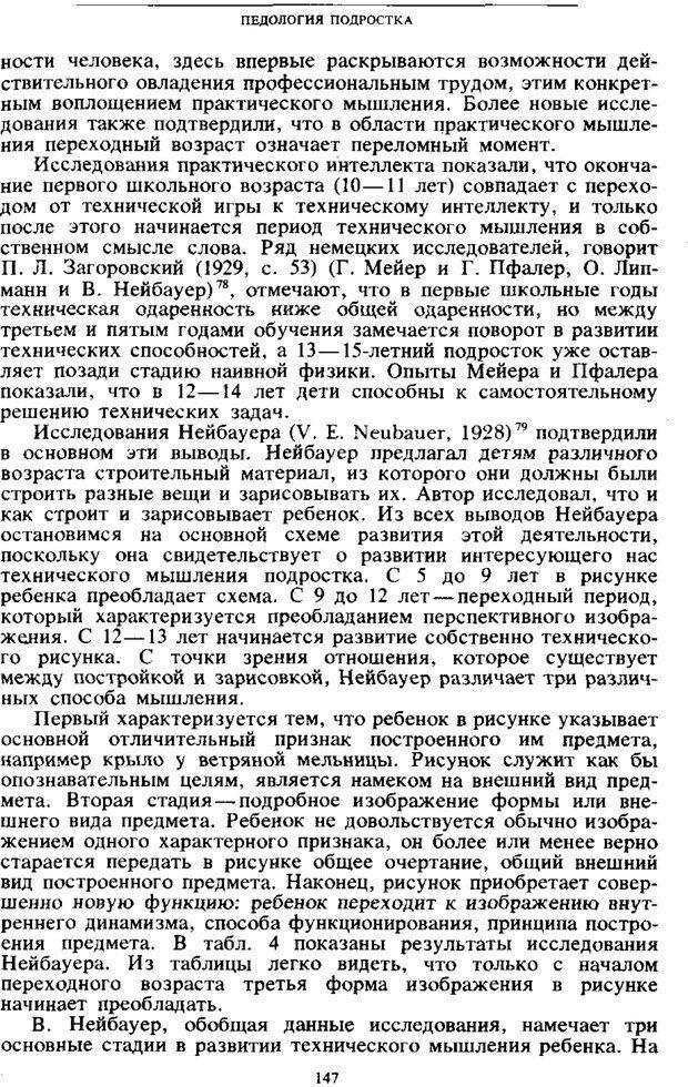 PDF. Том 4. Детская психология. Выготский Л. С. Страница 145. Читать онлайн