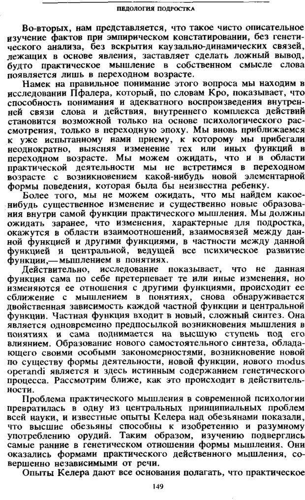 PDF. Том 4. Детская психология. Выготский Л. С. Страница 147. Читать онлайн