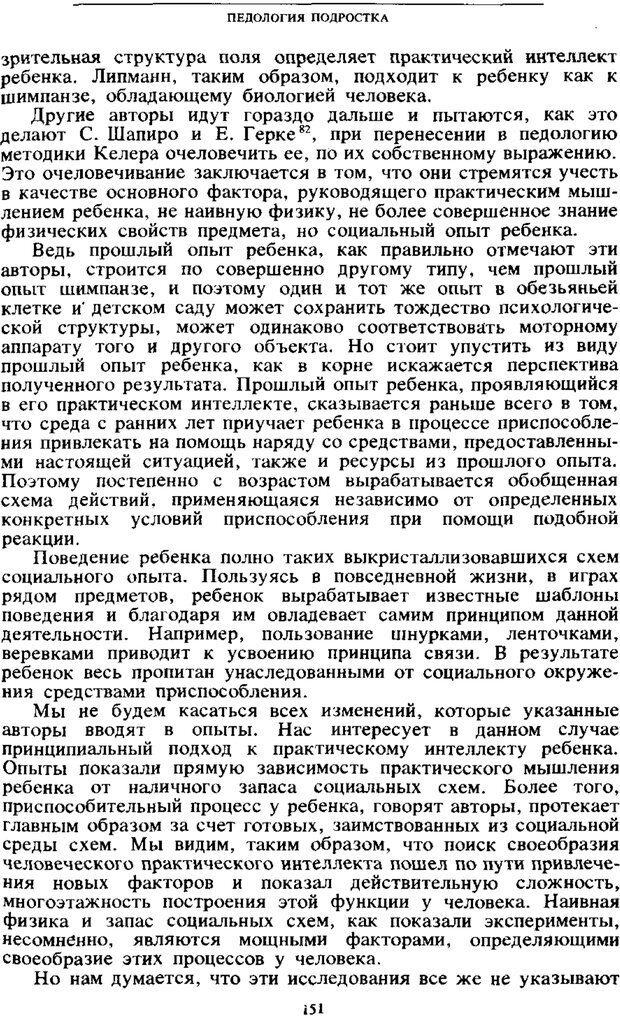 PDF. Том 4. Детская психология. Выготский Л. С. Страница 149. Читать онлайн