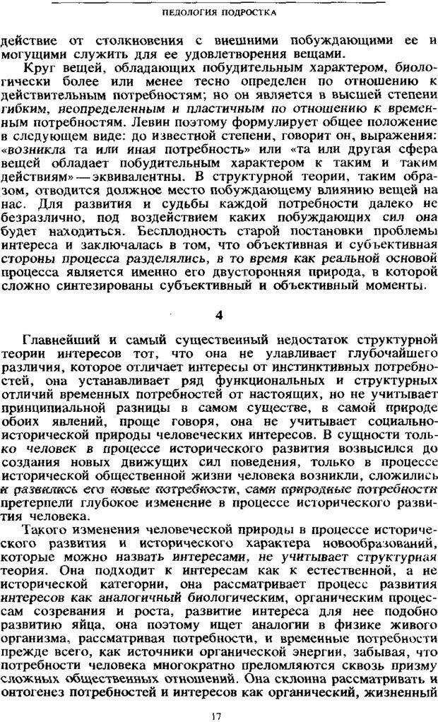 PDF. Том 4. Детская психология. Выготский Л. С. Страница 15. Читать онлайн