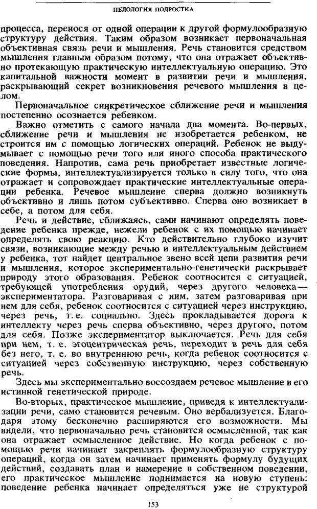PDF. Том 4. Детская психология. Выготский Л. С. Страница 151. Читать онлайн