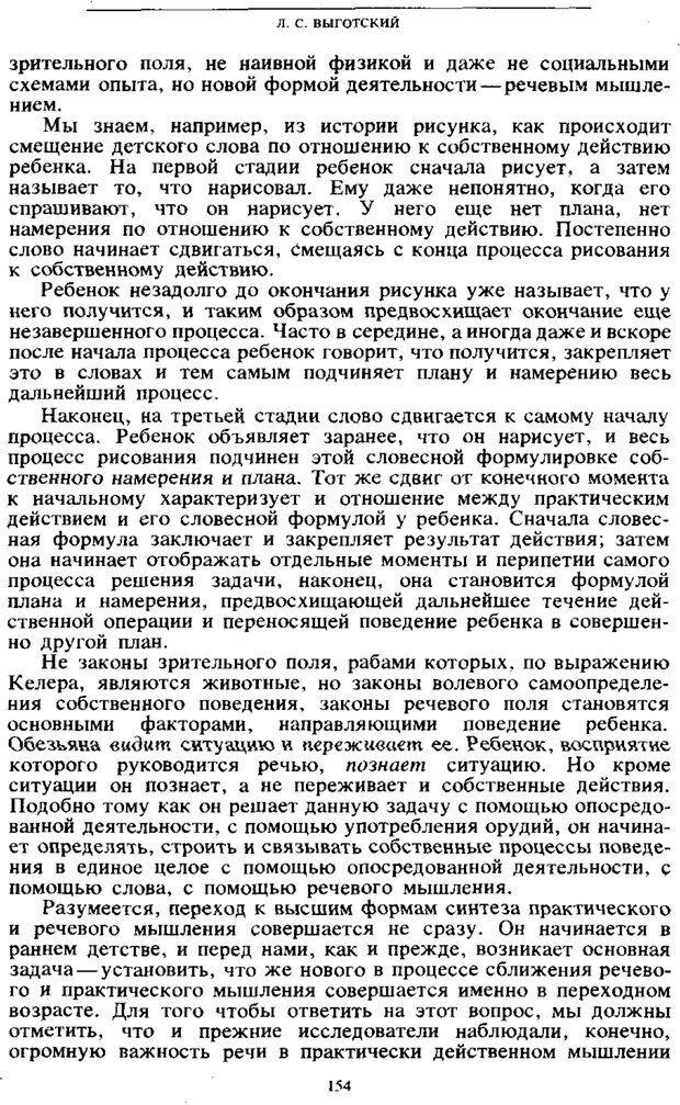 PDF. Том 4. Детская психология. Выготский Л. С. Страница 152. Читать онлайн