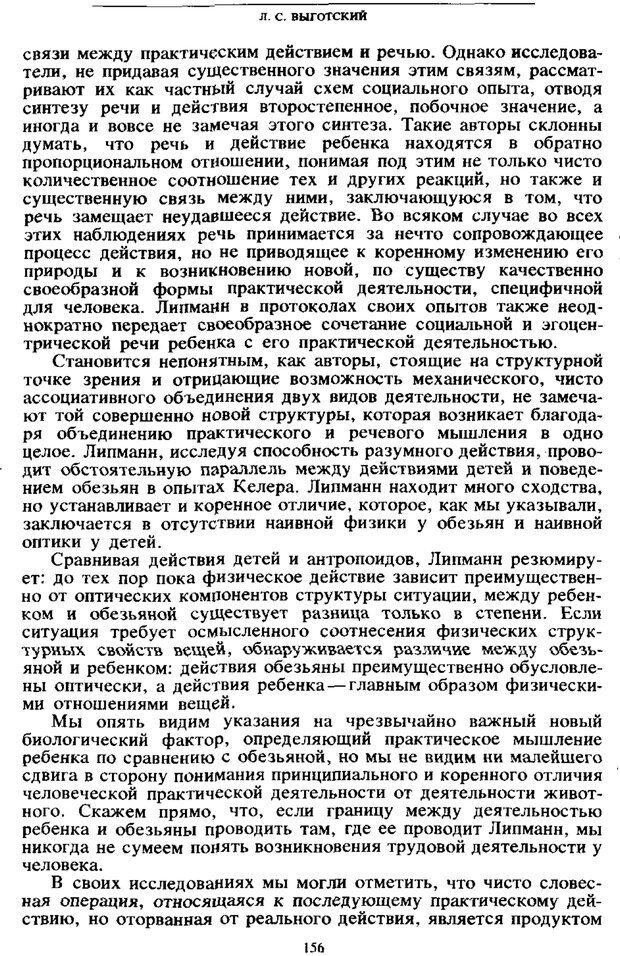 PDF. Том 4. Детская психология. Выготский Л. С. Страница 154. Читать онлайн
