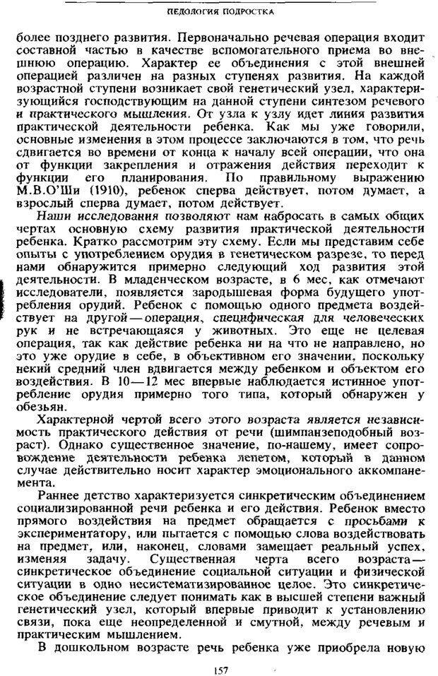 PDF. Том 4. Детская психология. Выготский Л. С. Страница 155. Читать онлайн