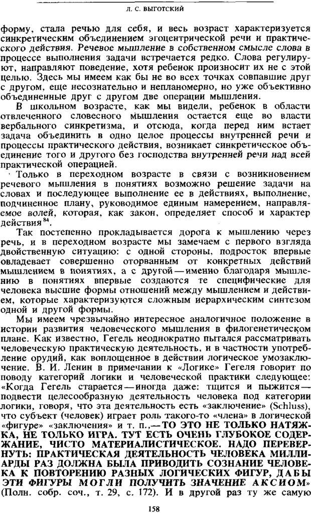 PDF. Том 4. Детская психология. Выготский Л. С. Страница 156. Читать онлайн