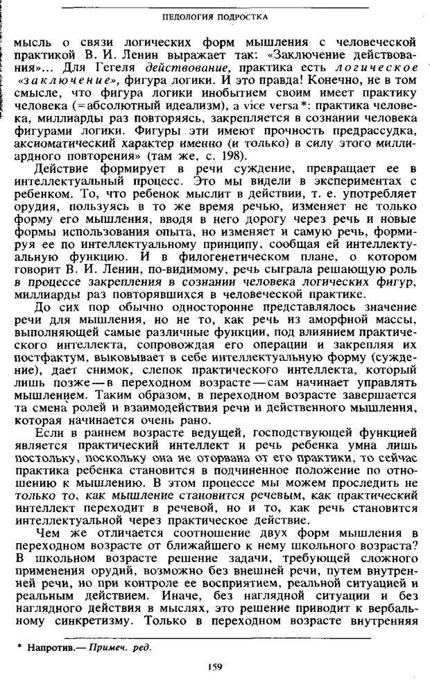 PDF. Том 4. Детская психология. Выготский Л. С. Страница 157. Читать онлайн