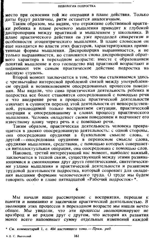 PDF. Том 4. Детская психология. Выготский Л. С. Страница 159. Читать онлайн