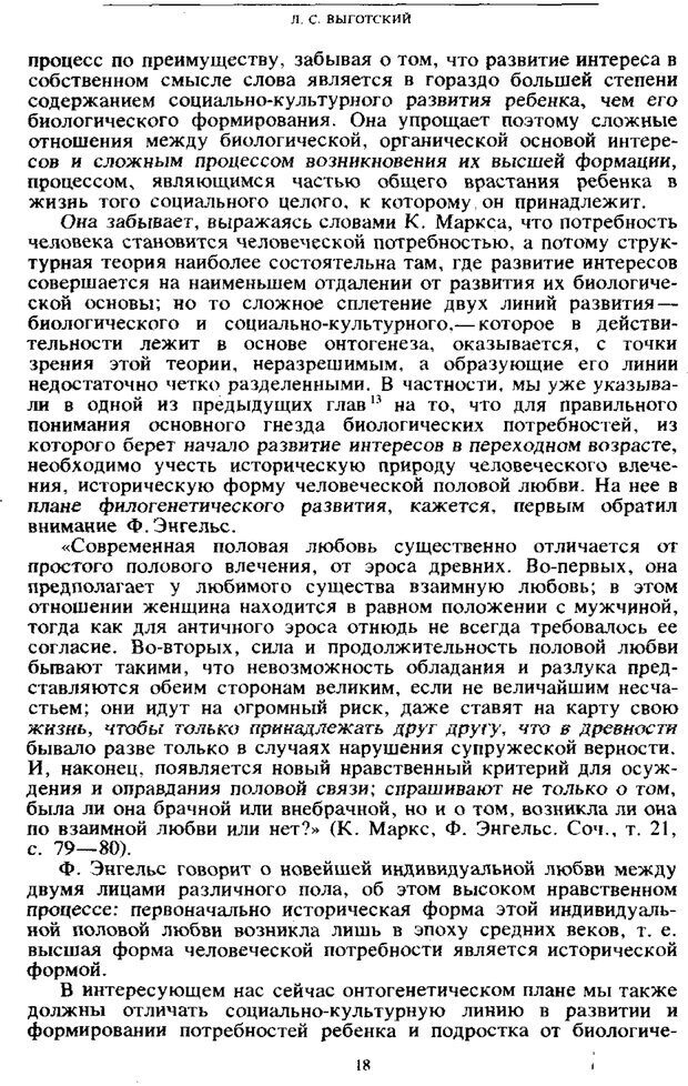 PDF. Том 4. Детская психология. Выготский Л. С. Страница 16. Читать онлайн