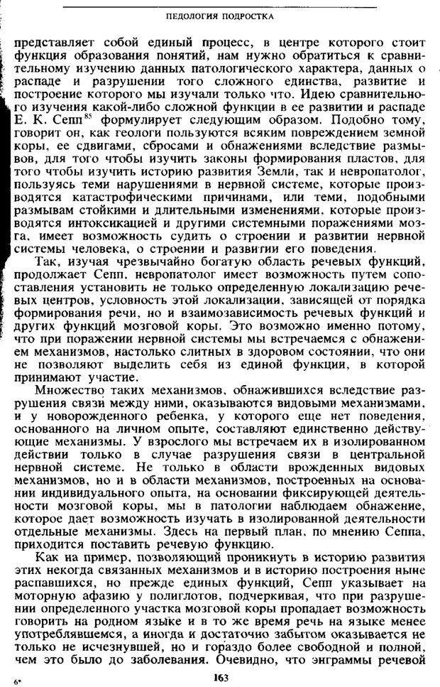 PDF. Том 4. Детская психология. Выготский Л. С. Страница 161. Читать онлайн