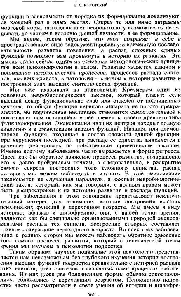PDF. Том 4. Детская психология. Выготский Л. С. Страница 162. Читать онлайн