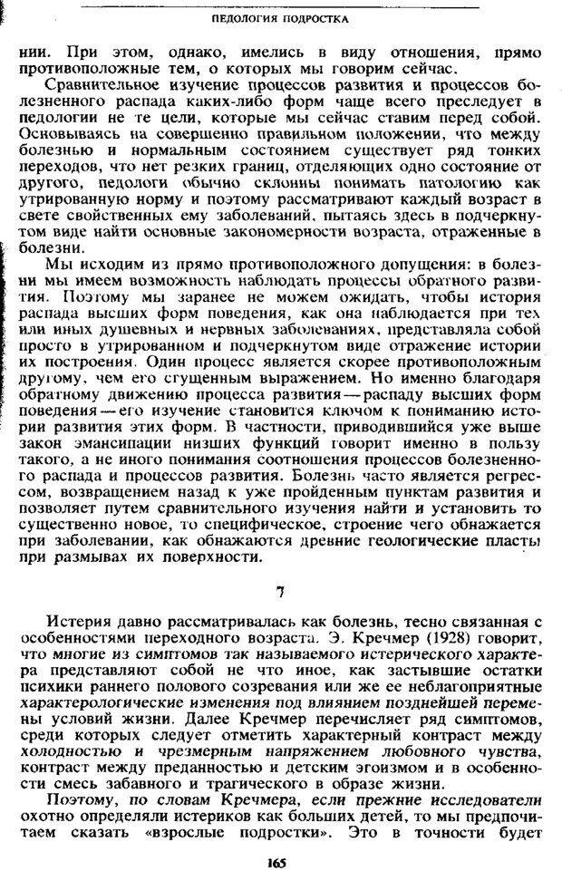 PDF. Том 4. Детская психология. Выготский Л. С. Страница 163. Читать онлайн