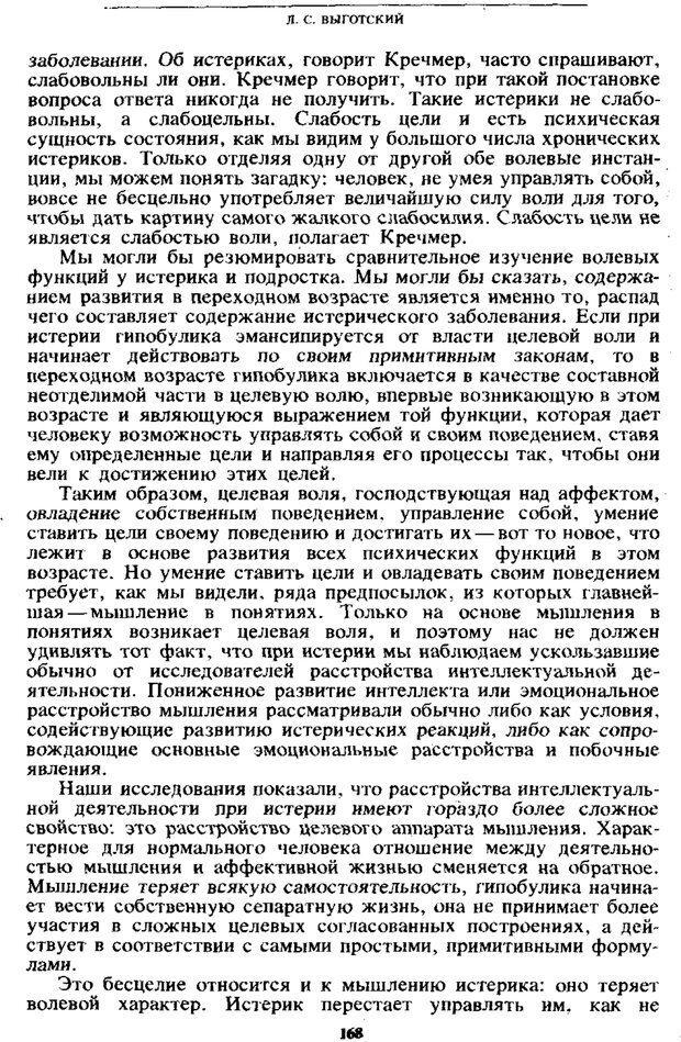 PDF. Том 4. Детская психология. Выготский Л. С. Страница 166. Читать онлайн