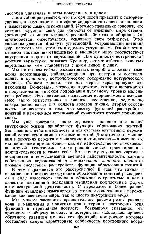 PDF. Том 4. Детская психология. Выготский Л. С. Страница 167. Читать онлайн