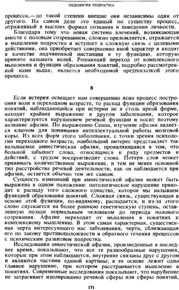 PDF. Том 4. Детская психология. Выготский Л. С. Страница 169. Читать онлайн