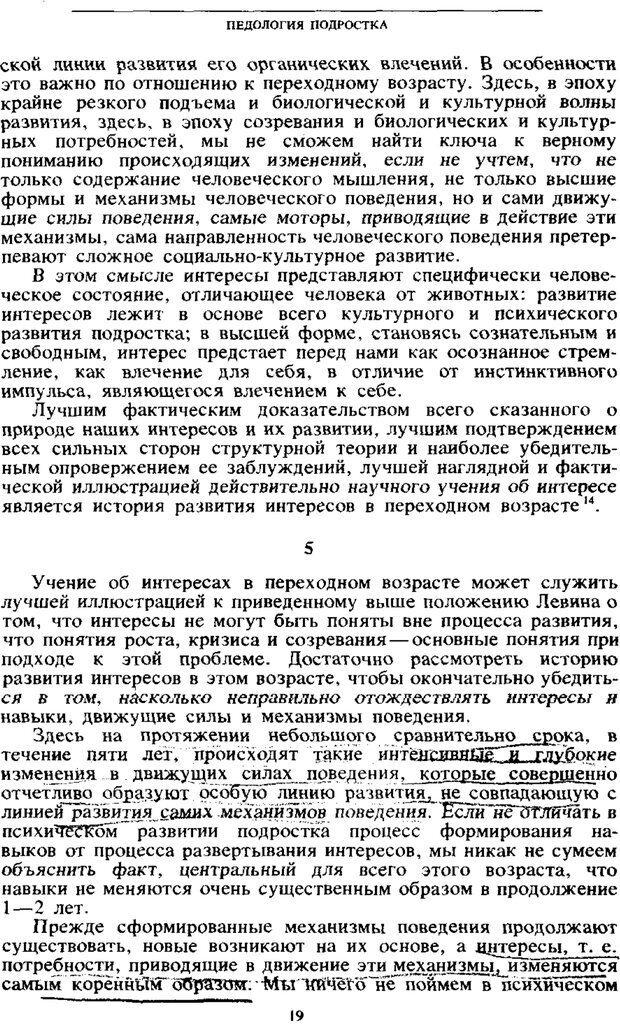 PDF. Том 4. Детская психология. Выготский Л. С. Страница 17. Читать онлайн