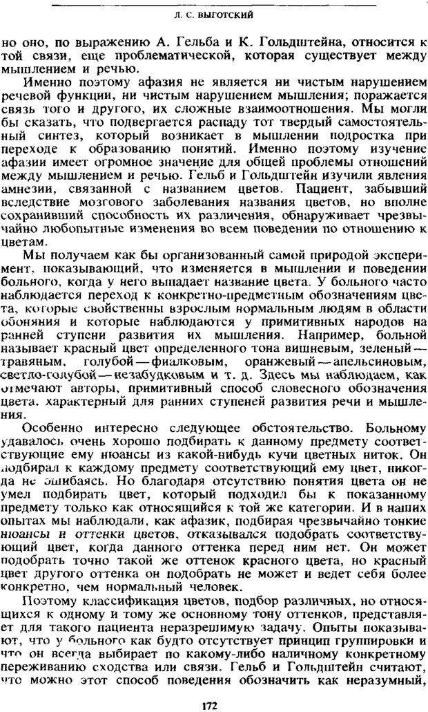PDF. Том 4. Детская психология. Выготский Л. С. Страница 170. Читать онлайн